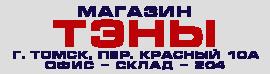 Магазин ТЭНЫ на Красном переулке г. Томск продажа запчастей для водонагревателей и теплотехники